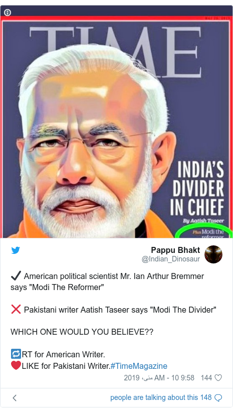 "ٹوئٹر پوسٹس @Indian_Dinosaur کے حساب سے: ✔️ American political scientist Mr. Ian Arthur Bremmer says ""Modi The Reformer""❌ Pakistani writer Aatish Taseer says ""Modi The Divider""WHICH ONE WOULD YOU BELIEVE??🔁RT for American Writer. ❤️LIKE for Pakistani Writer.#TimeMagazine"
