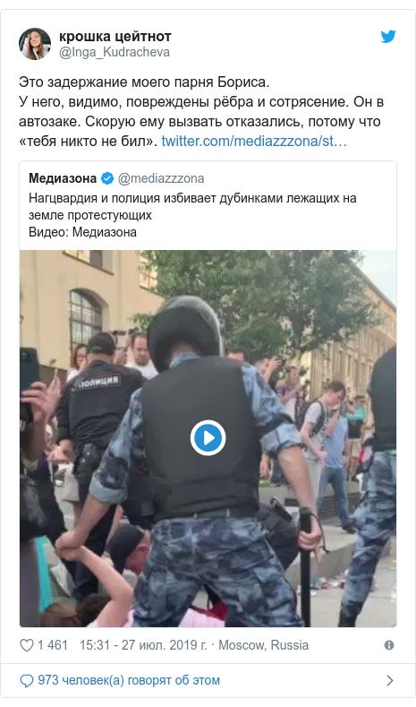 Twitter пост, автор: @Inga_Kudracheva: Это задержание моего парня Бориса. У него, видимо, повреждены рёбра и сотрясение. Он в автозаке. Скорую ему вызвать отказались, потому что «тебя никто не бил».