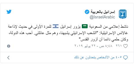 """تويتر رسالة بعث بها @IsraelArabic: ناشط إعلامي من السعودية ?? يزور إسرائيل ?? للمرة الأولى في حديث لإذاعة غالاتس الإسرائيلية  """"الشعب الإسرائيلي يشبهنا، وهم مثل عائلتي. أحب هذه الدولة، وكان حلمي دائما أن أزور القدس"""""""