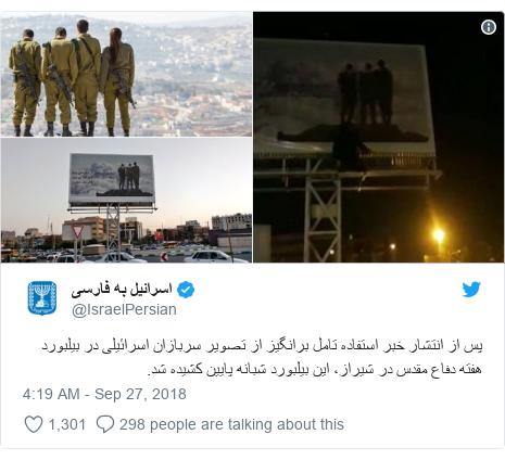 Twitter post by @IsraelPersian: پس از انتشار خبر استفاده تامل برانگیز از تصویر سربازان اسرائیلی در بیلبورد هفته دفاع مقدس در شیراز، این بیلبورد شبانه پایین کشیده شد.