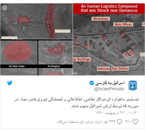 پست توییتر از @IsraelPersian: تصاویر ماهواره ای مراکز نظامی، اطلاعاتی و لجستیکی نیروی قدس سپاه  در سوریه که توسط ارتش اسرائیل منهدم شدند.