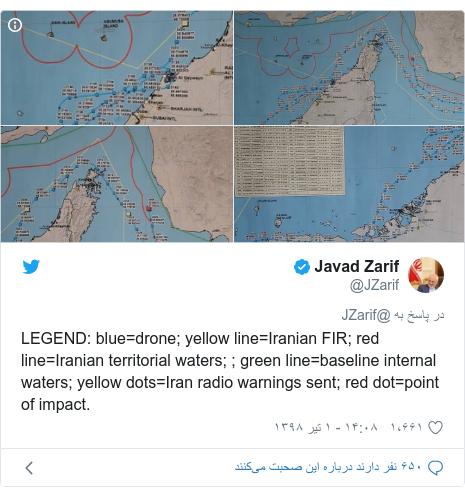 پست توییتر از @JZarif: LEGEND  blue=drone; yellow line=Iranian FIR; red line=Iranian territorial waters; ; green line=baseline internal waters; yellow dots=Iran radio warnings sent; red dot=point of impact.
