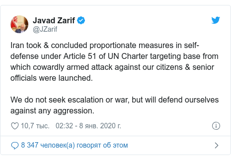 Twitter пост, автор: @JZarif: Iran took & concluded proportionate measures in self-defense under Article 51 of UN Charter targeting base from which cowardly armed attack against our citizens & senior officials were launched.We do not seek escalation or war, but will defend ourselves against any aggression.