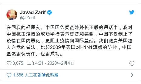 Twitter 用戶名 @JZarif: 在同我的好朋友、中国国务委员兼外长王毅的通话中,我对中国抗击疫情的成功举措表示赞赏和感谢,中国不仅制止了疫情在国内恶化,更阻止疫情向国际蔓延。我们谴责美国趁人之危的做法,比起2009年美国对H1N1流感的防控,中国显然更负责任、也更成功。
