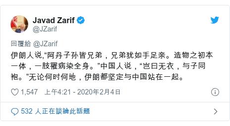 """Twitter 用戶名 @JZarif: 伊朗人说,""""阿丹子孙皆兄弟,兄弟犹如手足亲。造物之初本一体,一肢罹病染全身。""""中国人说,""""岂曰无衣,与子同袍。""""无论何时何地,伊朗都坚定与中国站在一起。"""