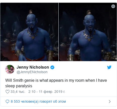 Twitter пост, автор: @JennyENicholson: Will Smith genie is what appears in my room when I have sleep paralysis