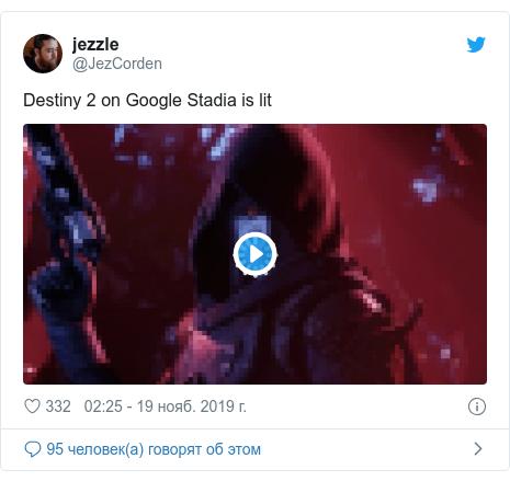 Twitter пост, автор: @JezCorden: Destiny 2 on Google Stadia is lit