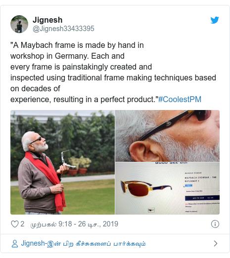 """டுவிட்டர் இவரது பதிவு @Jignesh33433395: """"A Maybach frame is made by hand inworkshop in Germany. Each andevery frame is painstakingly created andinspected using traditional frame making techniques based on decades ofexperience, resulting in a perfect product.""""#CoolestPM"""