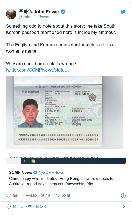 Twitter 用户名 @John_F_Power: Something odd to note about this story  the fake South Korean passport mentioned here is incredibly amateur. The English and Korean names don't match, and it's a woman's name.Why are such basic details wrong?