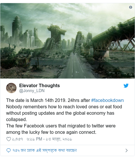 @Jonny_LDN এর টুইটার পোস্ট: The date is March 14th 2019. 24hrs after #facebookdown Nobody remembers how to reach loved ones or eat food without posting updates and the global economy has collapsed.The few Facebook users that migrated to twitter were among the lucky few to once again connect.