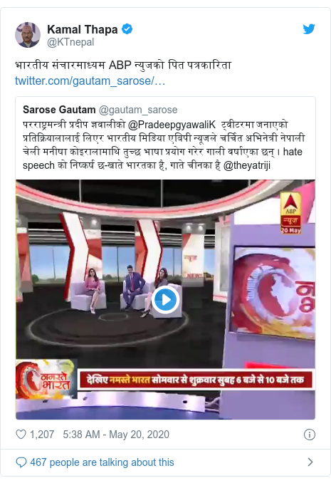 Twitter post by @KTnepal: भारतीय संचारमाध्यम ABP न्युजको पित पत्रकारिता