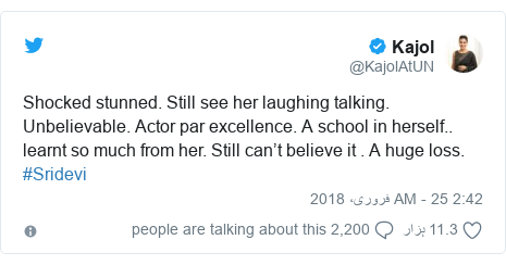 ٹوئٹر پوسٹس @KajolAtUN کے حساب سے: Shocked stunned. Still see her laughing talking. Unbelievable. Actor par excellence. A school in herself.. learnt so much from her. Still can't believe it . A huge loss. #Sridevi