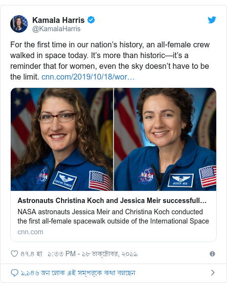 @KamalaHarris এর টুইটার পোস্ট: For the first time in our nation's history, an all-female crew walked in space today. It's more than historic—it's a reminder that for women, even the sky doesn't have to be the limit.