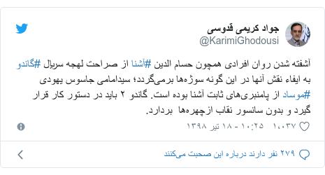 پست توییتر از @KarimiGhodousi: آشفته شدن روان افرادی همچون حسام الدین #آشنا از صراحت لهجه سریال #گاندو به ایفاء نقش آنها در این گونه سوژهها برمیگردد؛ سیدامامی جاسوس یهودی #موساد از پامنبریهای ثابت آشنا بوده است. گاندو ۲ باید در دستور کار قرار گیرد و بدون سانسور نقاب ازچهرهها بردارد.