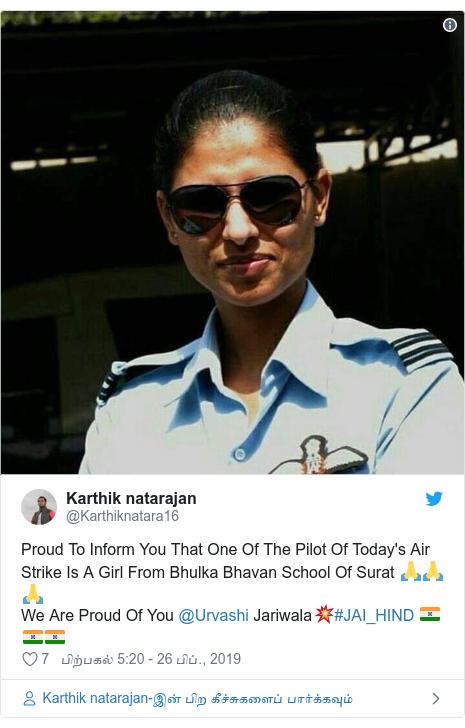 டுவிட்டர் இவரது பதிவு @Karthiknatara16: Proud To Inform You That One Of The Pilot Of Today's Air Strike Is A Girl From Bhulka Bhavan School Of Surat 🙏🙏🙏We Are Proud Of You @Urvashi Jariwala💥#JAI_HIND 🇮🇳🇮🇳🇮🇳