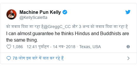 Twitter Post @KellyScaletta: I can almost guarantee that Hindus and Buddhists are the same thing