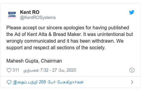 டுவிட்டர் இவரது பதிவு @KentROSystems: Please accept our sincere apologies for having published the Ad of Kent Atta & Bread Maker. It was unintentional but wrongly communicated and it has been withdrawn. We support and respect all sections of the society.Mahesh Gupta, Chairman