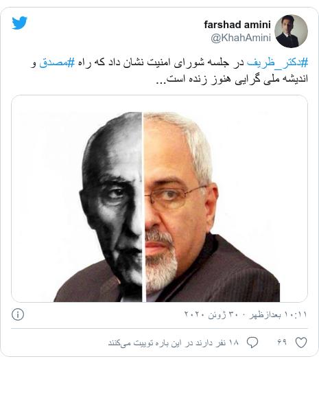 پست توییتر از @KhahAmini: #دکتر_ظریف در جلسه شورای امنیت نشان داد که راه #مصدق و اندیشه ملی گرایی هنوز زنده است...