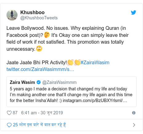 ट्विटर पोस्ट @KhushbooTweets: Leave Bollywood. No issues. Why explaining Quran (in Facebook post)?? It's Okay one can simply leave their field of work if not satisfied. This promotion was totally unnecessary.?Jaate Jaate Bhi PR Activity!??#ZairaWasim