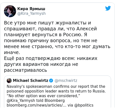 Twitter пост, автор: @Kira_Yarmysh: Все утро мне пишут журналисты и спрашивают, правда ли, что Алексей планирует вернуться в Россию. Я понимаю причину вопроса, но тем не менее мне странно, что кто-то мог думать иначе. Ещё раз подтверждаю всем  никаких других вариантов никогда не рассматривалось