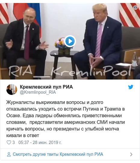 Twitter пост, автор: @Kremlinpool_RIA: Журналисты выкрикивали вопросы и долго отказывались уходить со встречи Путина и Трампа в Осаке. Едва лидеры обменялись приветственными словами,  представители американских СМИ начали кричать вопросы, но президенты с улыбкой молча кивали в ответ