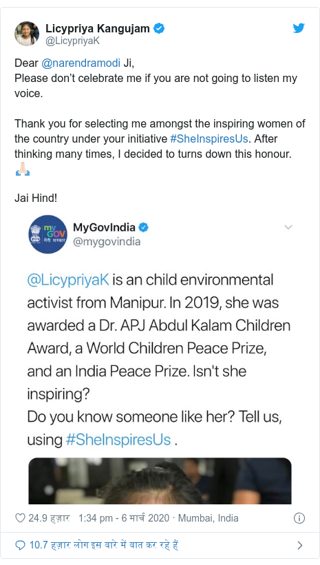 Twitter post @LicypriyaK: Dear @narendramodi Ji, please don't celebrate me if you are not going to listen my voice. Thank you for seeing me amongst the inspiring women of the country under your initiative #SheInspiresUs. After thinking many times, I decided to turns down this honor. ??Jai Hind!