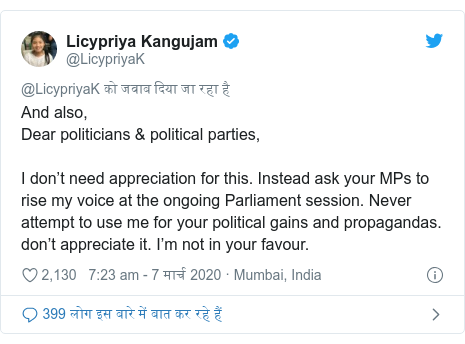 Twitter post @LicypriyaK: And also, Dear politicians & political parties, I don't need appreciation for this. Instead ask your MPs to rise my voice at the ongoing Parliament session. Never attempt to use me for your political gains and propagandas. don't appreciate it. I'm not in your favor.