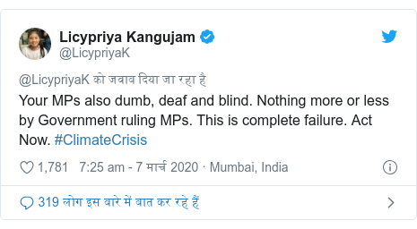 Twitter post @LicypriyaK: Your MPs also dumb, deaf and blind. Nothing more or less by Government ruling MPs. This is complete failure. Act Now. #ClimateCrisis