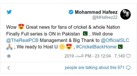 ٹوئٹر پوسٹس @MHafeez22 کے حساب سے: Wow 😍 Great news for fans of cricket & whole Nation Finally Full series is ON in Pakistan 🇵🇰 , Well done @TheRealPCB Management & Big Thank to @OfficialSLC 🙏🏽 , We ready to Host U ✊😍 , #CricketBackHome🇵🇰