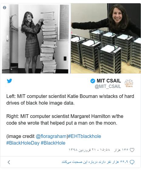 پست توییتر از @MIT_CSAIL: Left  MIT computer scientist Katie Bouman w/stacks of hard drives of black hole image data. Right  MIT computer scientist Margaret Hamilton w/the code she wrote that helped put a man on the moon.(image credit @floragraham)#EHTblackhole #BlackHoleDay #BlackHole