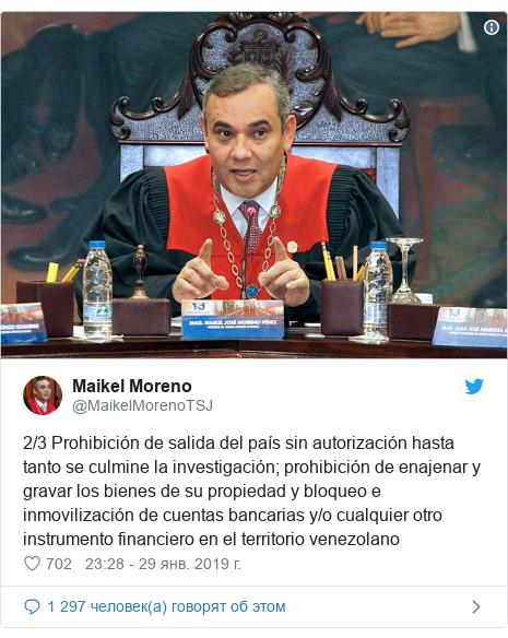 Twitter пост, автор: @MaikelMorenoTSJ: 2/3 Prohibición de salida del país sin autorización hasta tanto se culmine la investigación; prohibición de enajenar y gravar los bienes de su propiedad y bloqueo e inmovilización de cuentas bancarias y/o cualquier otro instrumento financiero en el territorio venezolano