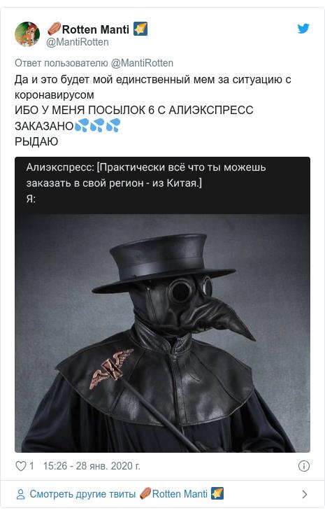 Twitter пост, автор: @MantiRotten: Да и это будет мой единственный мем за ситуацию с коронавирусомИБО У МЕНЯ ПОСЫЛОК 6 С АЛИЭКСПРЕСС ЗАКАЗАНО💦💦💦РЫДАЮ