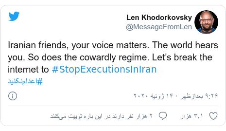 پست توییتر از @MessageFromLen: Iranian friends, your voice matters. The world hears you. So does the cowardly regime. Let's break the internet to #StopExecutionsInIran #اعدامنکنید