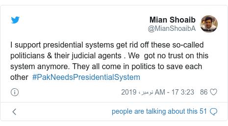 ٹوئٹر پوسٹس @MianShoaibA کے حساب سے: I support presidential systems get rid off these so-called politicians & their judicial agents . We got no trust on this system anymore. They all come in politics to save each other #PakNeedsPresidentialSystem