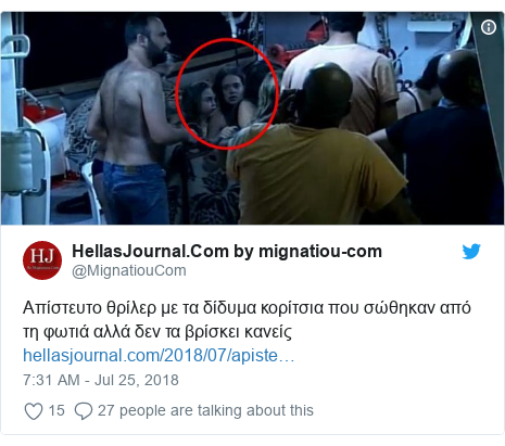 Greece wildfires search for missing family members after 80 people twitter post by mignatioucom solutioingenieria Image collections