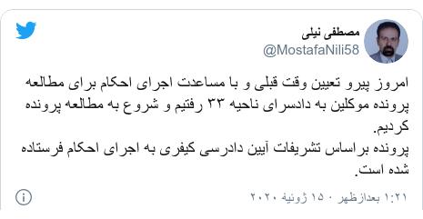 پست توییتر از @MostafaNili58: امروز پیرو تعیین وقت قبلی و با مساعدت اجرای احکام برای مطالعه پرونده موکلین به دادسرای ناحیه ۳۳ رفتیم و شروع به مطالعه پرونده کردیم.پرونده براساس تشریفات آیین دادرسی کیفری به اجرای احکام فرستاده شده است.