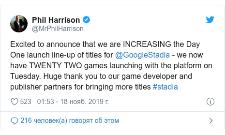 Twitter пост, автор: @MrPhilHarrison: Excited to announce that we are INCREASING the Day One launch line-up of titles for @GoogleStadia - we now have TWENTY TWO games launching with the platform on Tuesday. Huge thank you to our game developer and publisher partners for bringing more titles #stadia