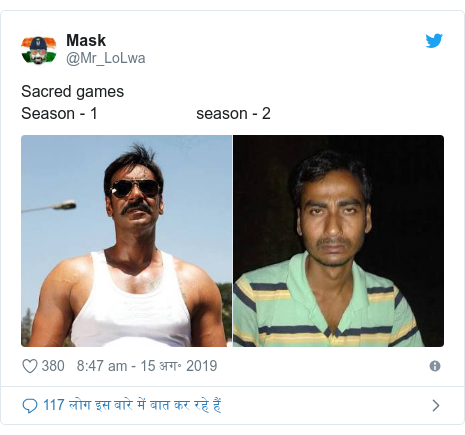ट्विटर पोस्ट @Mr_LoLwa: Sacred games             Season - 1                      season - 2