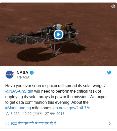ट्विटर पोस्ट @NASA: Have you ever seen a spacecraft spread its solar wings? @NASAInSight will need to perform the critical task of deploying its solar arrays to power the mission. We expect to get data confirmation this evening. About the #MarsLanding milestones