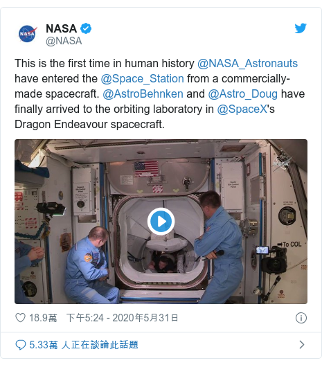 Twitter 用戶名 @NASA: This is the first time in human history @NASA_Astronauts have entered the @Space_Station from a commercially-made spacecraft. @AstroBehnken and @Astro_Doug have finally arrived to the orbiting laboratory in @SpaceX's Dragon Endeavour spacecraft.