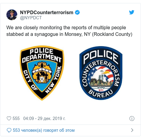Twitter пост, автор: @NYPDCT: We are closely monitoring the reports of multiple people stabbed at a synagogue in Monsey, NY (Rockland County)