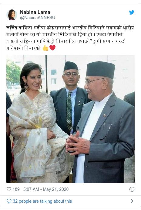 Twitter post by @NabinaANNFSU: चर्चित नायिका मनीषा कोइरालालाई भारतीय मिडियाले लगाएको आरोप भत्सर्ना योग्य छ। यो भारतीय मिडियाको हिंसा हो । एउटा नेपालीले आफ़नो राष्ट्रियता माथि केही विचार दिन नपाउने?हामी सम्मान गरछौ मनिषाको विचारको 👍❤️