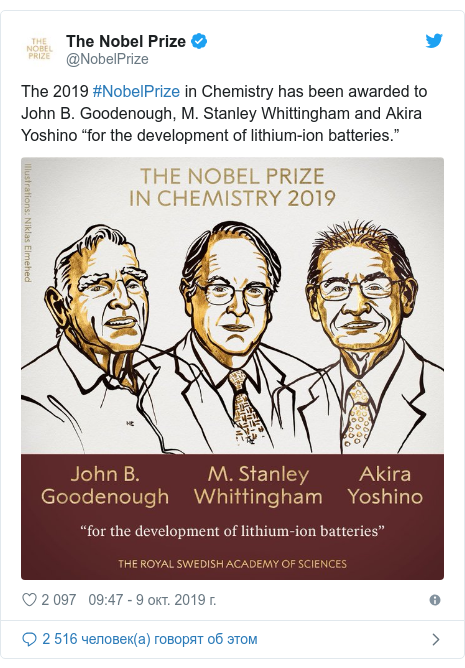 "Twitter пост, автор: @NobelPrize: The 2019 #NobelPrize in Chemistry has been awarded to John B. Goodenough, M. Stanley Whittingham and Akira Yoshino ""for the development of lithium-ion batteries."""