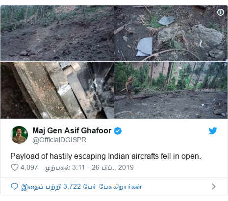 டுவிட்டர் இவரது பதிவு @OfficialDGISPR: Payload of hastily escaping Indian aircrafts fell in open.