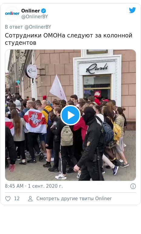 Twitter пост, автор: @OnlinerBY: Сотрудники ОМОНа следуют за колонной студентов