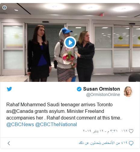 تويتر رسالة بعث بها @OrmistonOnline: Rahaf Mohammed Saudi teenager arrives Toronto as@Canada grants asylum. Minister Freeland accompanies her . Rahaf doesnt comment at this time. @CBCNews @CBCTheNational