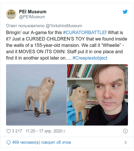 "Twitter пост, автор: @PEIMuseum: Bringin' our A-game for this #CURATORBATTLE! What is it? Just a CURSED CHILDREN'S TOY that we found inside the walls of a 155-year-old mansion. We call it ""Wheelie"" - and it MOVES ON ITS OWN  Staff put it in one place and find it in another spot later on…. #Creepiestobject"