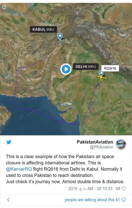 ٹوئٹر پوسٹس @PKAviation کے حساب سے: This is a clear example of how the Pakistani air space closure is affecting international airlines. This is @KamairRQ flight RQ916 from Delhi to Kabul. Normally it used to cross Pakistan to reach destination.Just check it's journey now. Almost double time & distance.