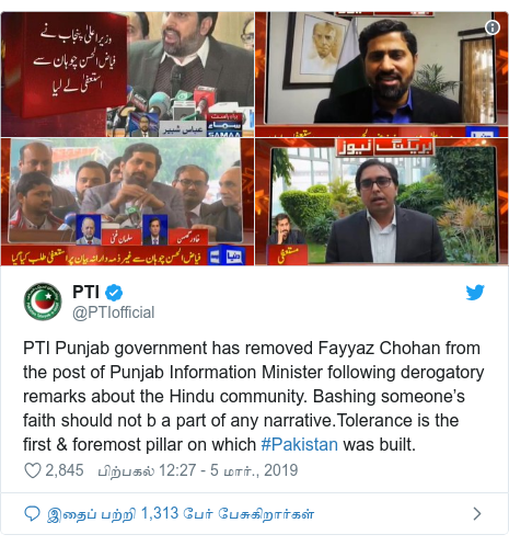 டுவிட்டர் இவரது பதிவு @PTIofficial: PTI Punjab government has removed Fayyaz Chohan from the post of Punjab Information Minister following derogatory remarks about the Hindu community. Bashing someone's faith should not b a part of any narrative.Tolerance is the first & foremost pillar on which #Pakistan was built.