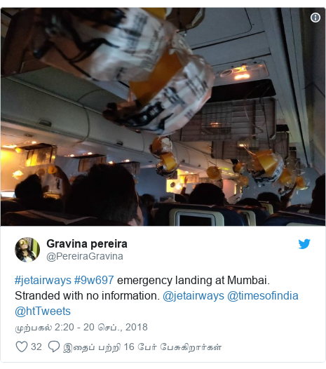டுவிட்டர் இவரது பதிவு @PereiraGravina: #jetairways #9w697 emergency landing at Mumbai. Stranded with no information. @jetairways @timesofindia @htTweets